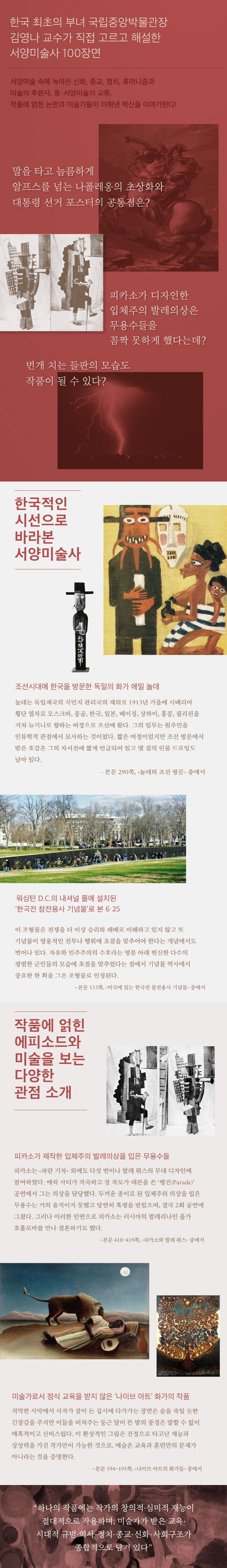 김영나의 서양미술사 100(양장본 HardCover) 도서 상세이미지