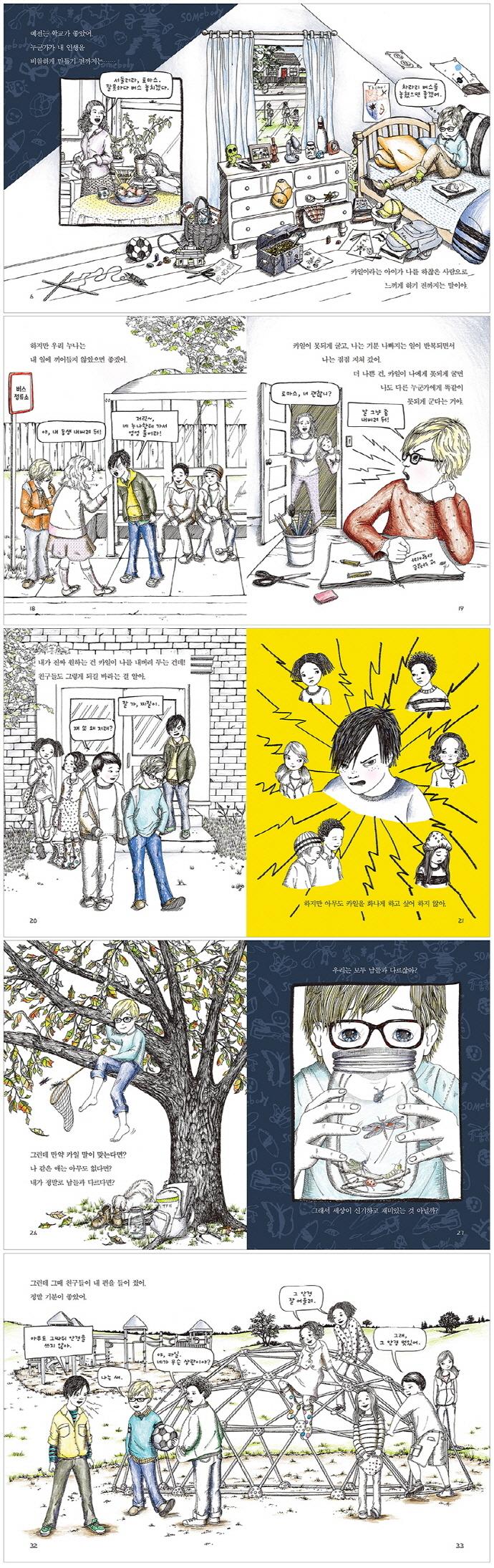 왕따 탈출 대작전(초등 저학년을 위한 책동무 20) 도서 상세이미지