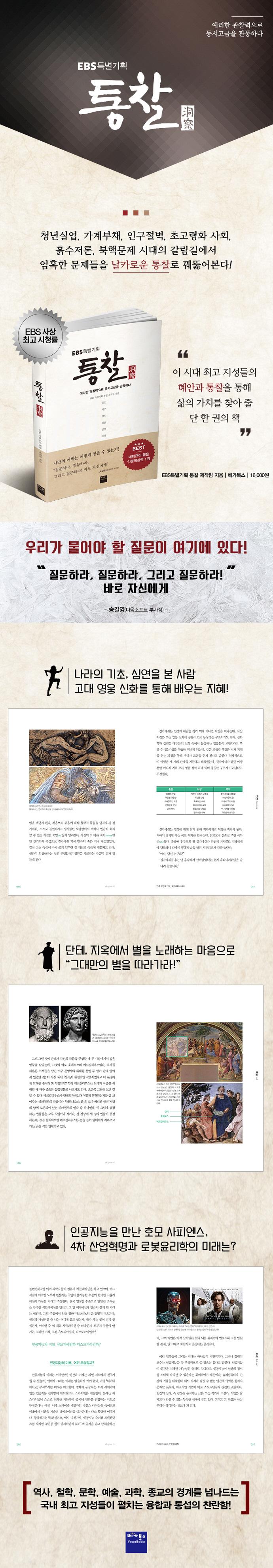 통찰(EBS특별기획) 도서 상세이미지