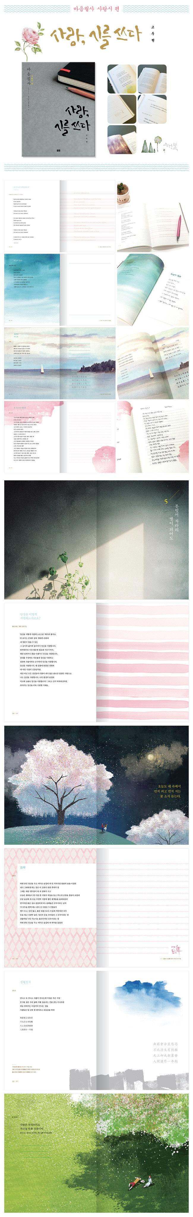 사랑, 시를 쓰다(손으로 생각하기 2) 도서 상세이미지