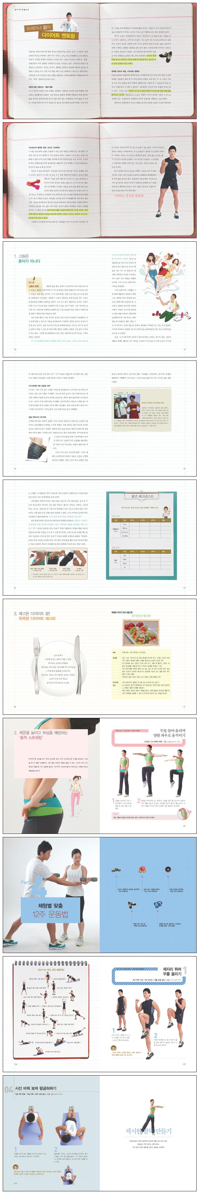 독한 것들의 진짜 운동법(DVD1장포함) 도서 상세이미지