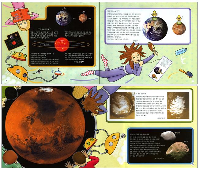 화성에서 온 편지(로렌의 지식 그림책 16)(양장본 HardCover) 도서 상세이미지