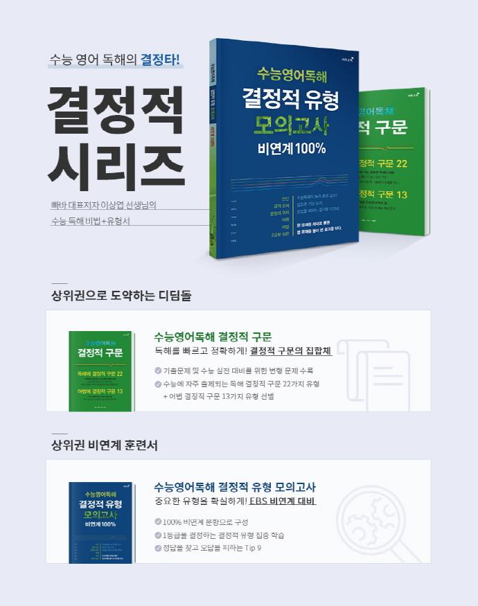 수능 영어독해 결정적 구문 도서 상세이미지
