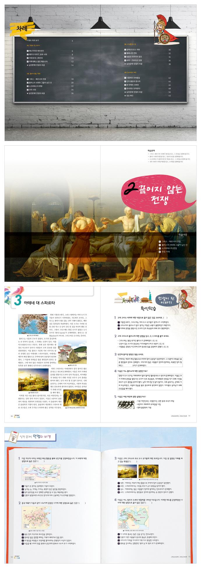 역사논술. 2: 그리스와 로마, 그리고 진나라(중앙일보 Plus)(세계사) 도서 상세이미지