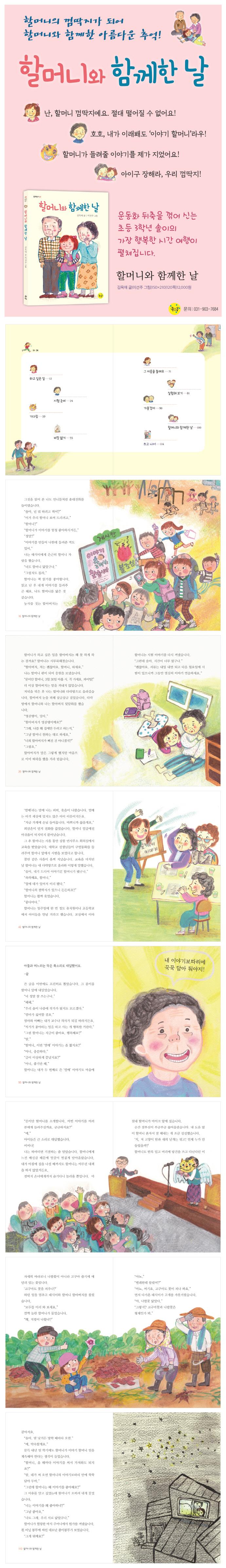 할머니와 함께한 날(동화향기 1) 도서 상세이미지