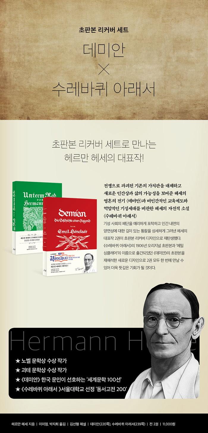 데미안+수레바퀴 아래서 초판본 리커버 세트(전2권) 도서 상세이미지