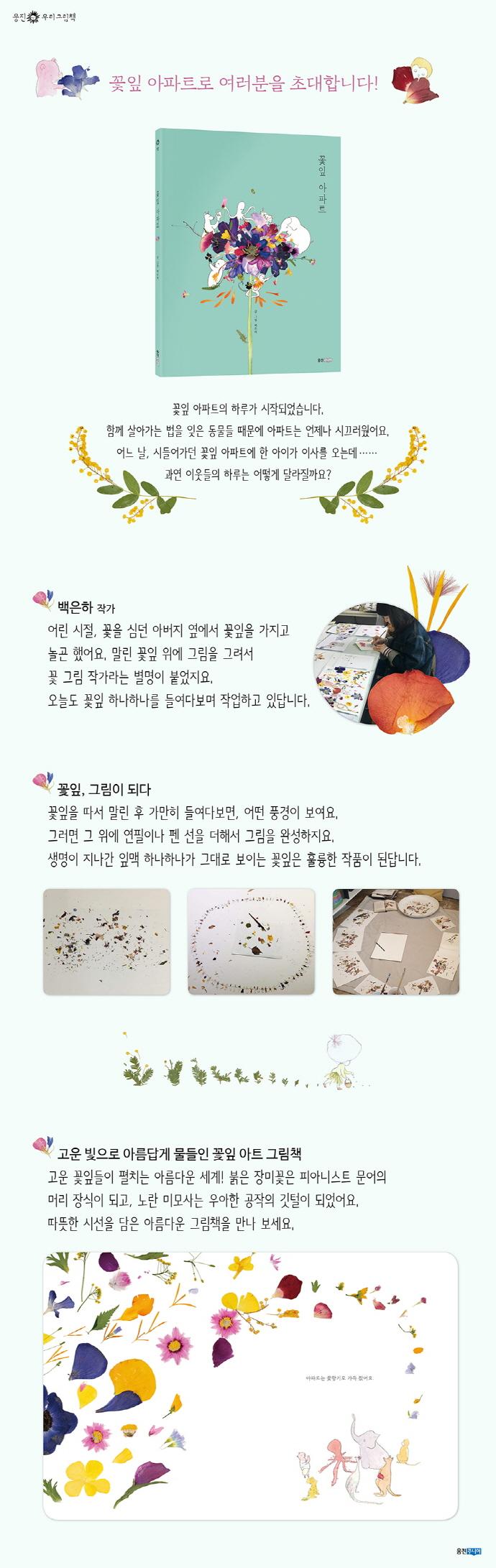 꽃잎 아파트(웅진 우리그림책 52)(양장본 HardCover) 도서 상세이미지