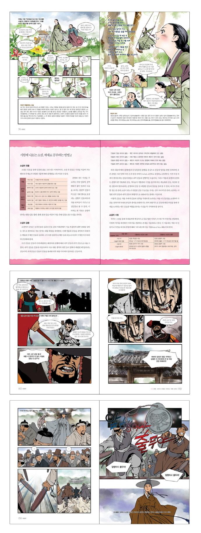 춘향전(만화)(서울대 선정 문학고전 20) 도서 상세이미지