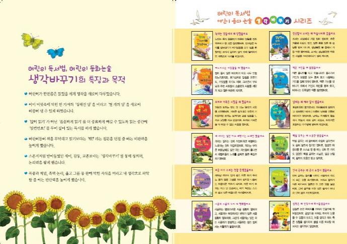 성냥팔이 소녀는 왜 하늘나라로 갔을까요(어린이 독서법, 어린이 동화논술생각바꾸기 7) 도서 상세이미지