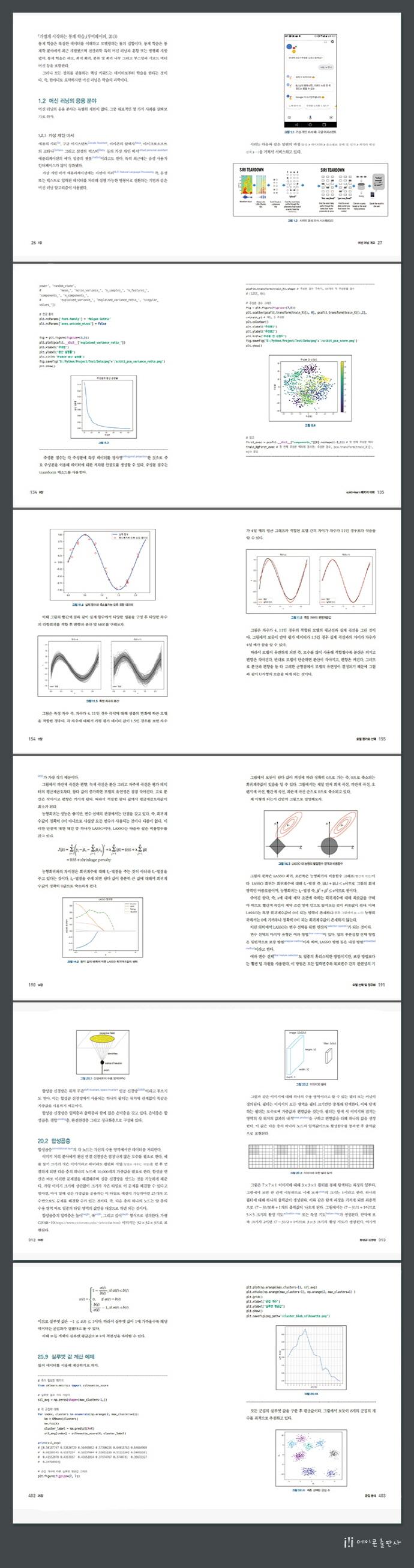 파이썬으로 실무에 바로 적용하는 머신 러닝(데이터 과학) 도서 상세이미지