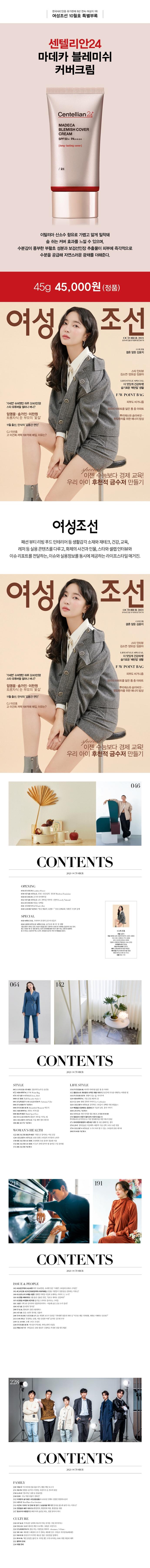 여성조선(2020년10월호) 도서 상세이미지
