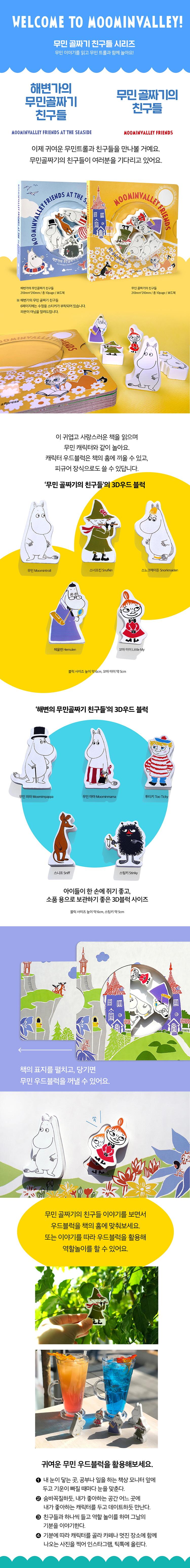 무민 골짜기의 친구들 세트(양장본 HardCover)(전2권) 도서 상세이미지