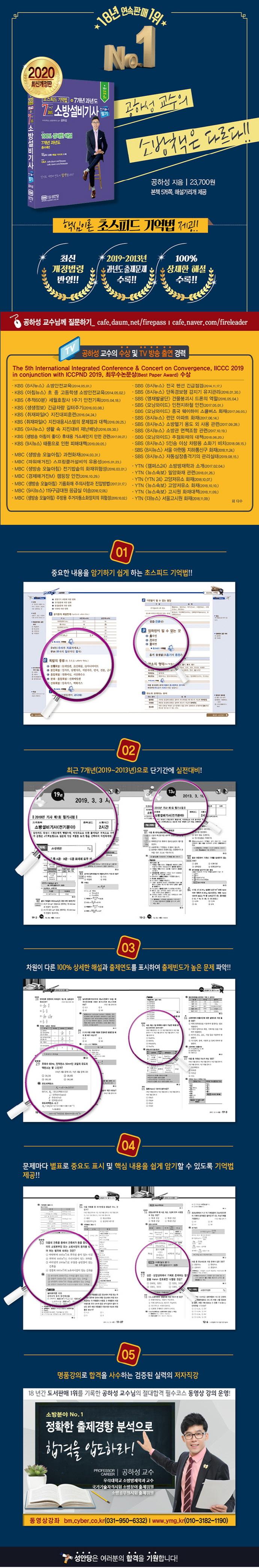 소방설비기사 전기1-7 필기 초스피드 기억법+7개년(2020)(개정판) 도서 상세이미지