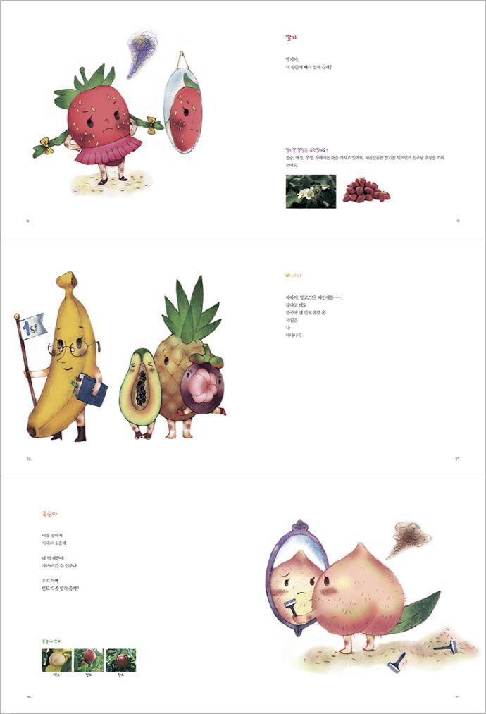 과일 특공대(즐거운 동시 여행 시리즈 11)(양장본 HardCover) 도서 상세이미지
