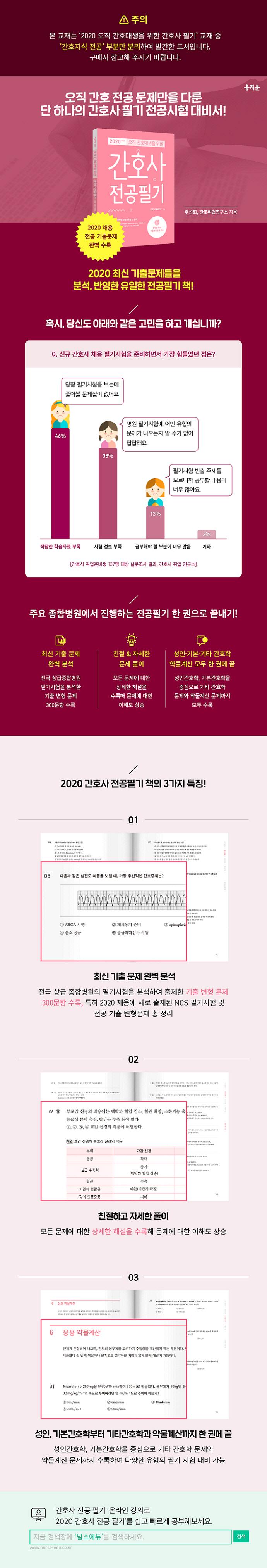 간호사 전공필기(2020)(오직 간호대생을 위한)(개정판) 도서 상세이미지