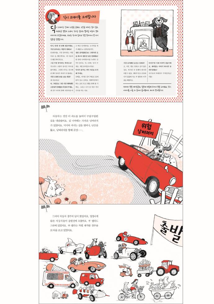 딕시와 퍼시의 모험: 우당탕탕 자동차 경주(양장본 HardCover) 도서 상세이미지