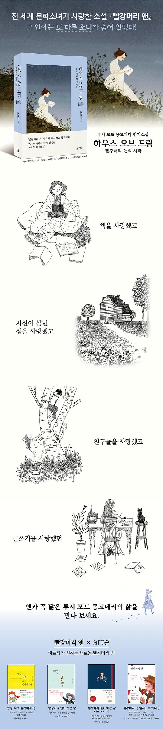 하우스 오브 드림 도서 상세이미지