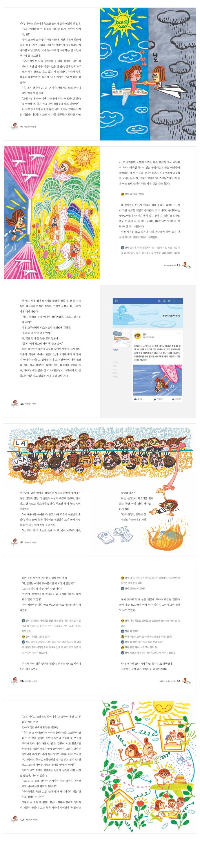 이민기의 이민기(꿈꾸는 돌고래 6) 도서 상세이미지