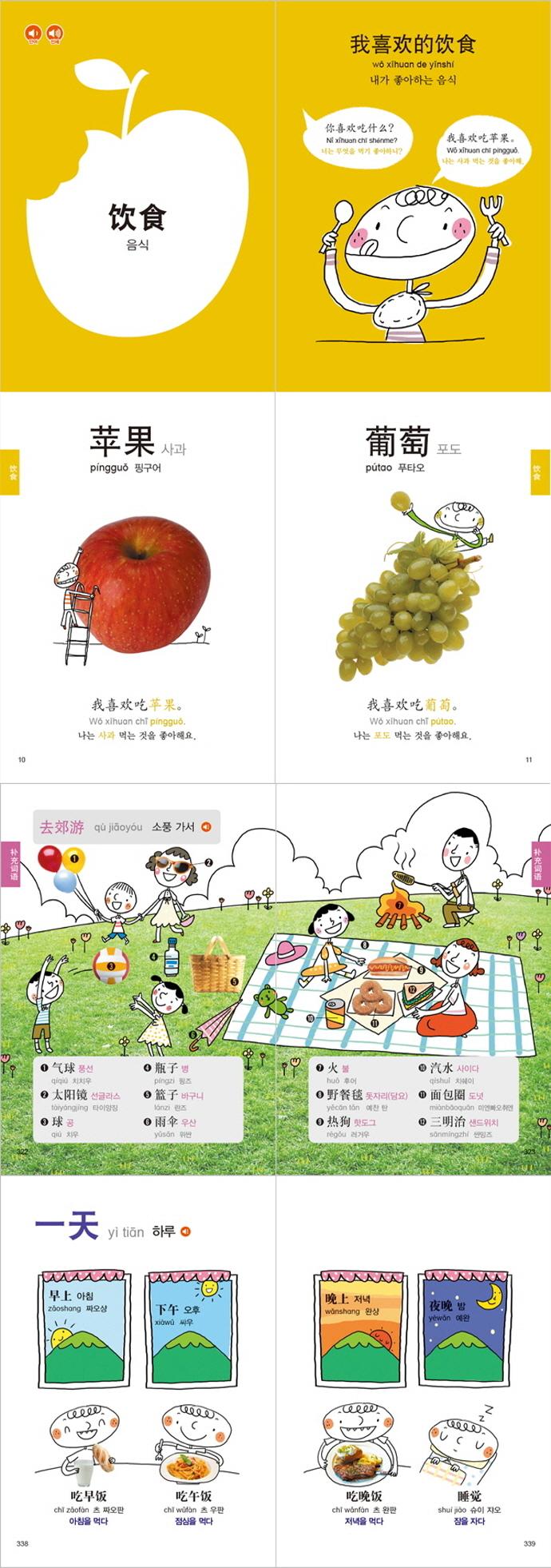 첫 그림 중국어 사전(스토리 읽어주는)(양장본 HardCover) 도서 상세이미지