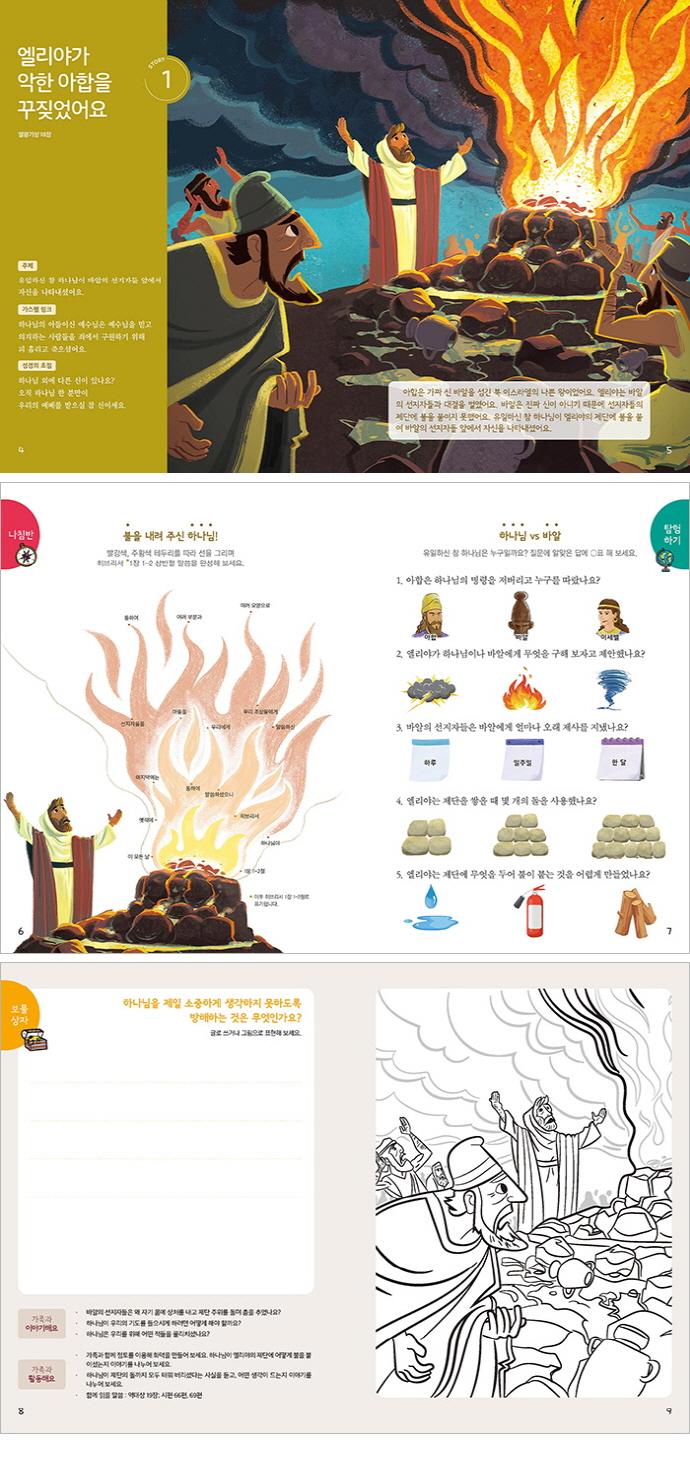 가스펠 프로젝트구약. 5 : 선지자와 왕(저학년)(예수님을 만나는) 도서 상세이미지