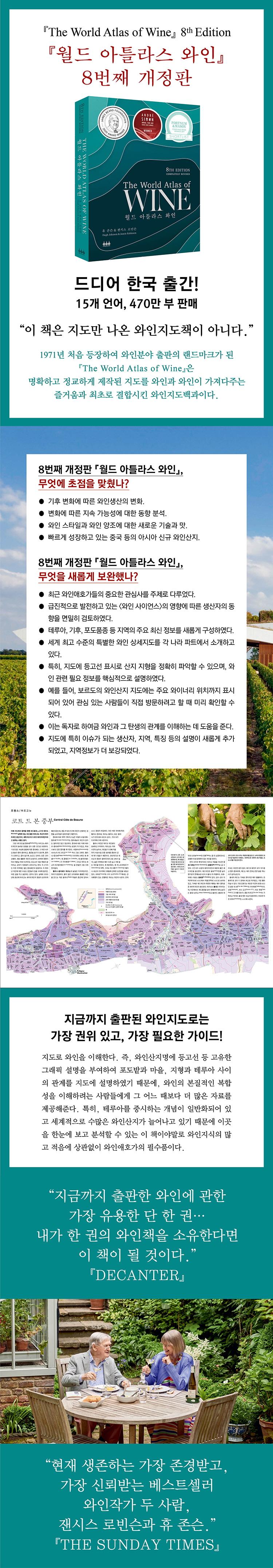 월드 아틀라스 와인(8판) 도서 상세이미지