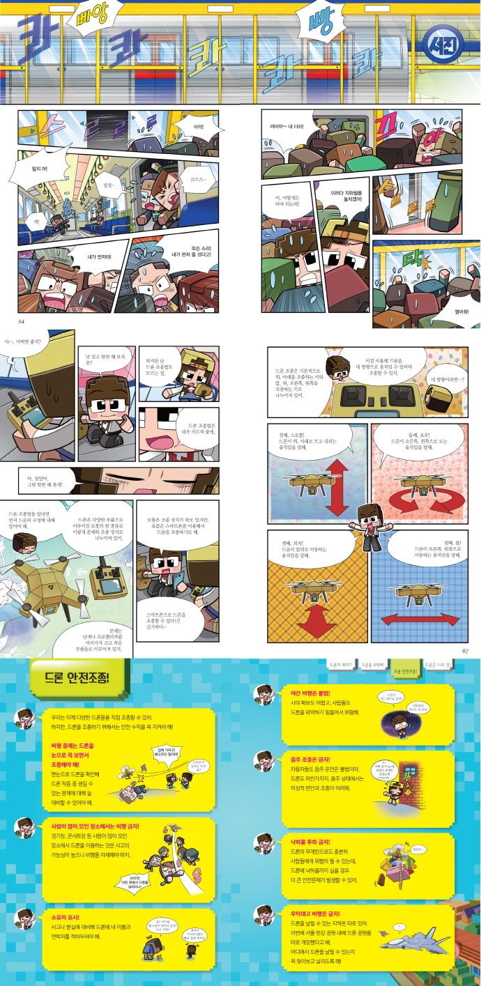 도티&잠뜰 드론(Sandbox Friends 미래과학상식 시리즈 1) 도서 상세이미지