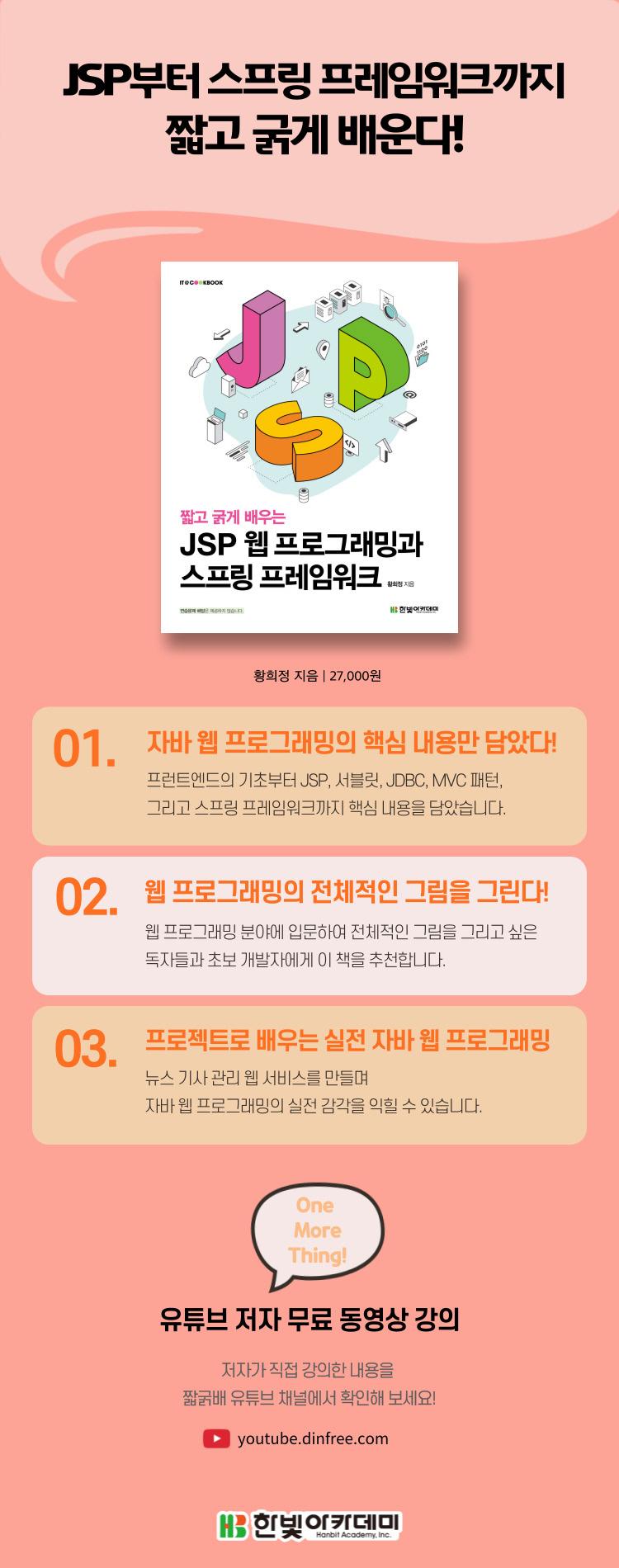 JSP 웹 프로그래밍과 스프링 프레임워크(짧고 굵게 배우는)(IT@CookBook) 도서 상세이미지