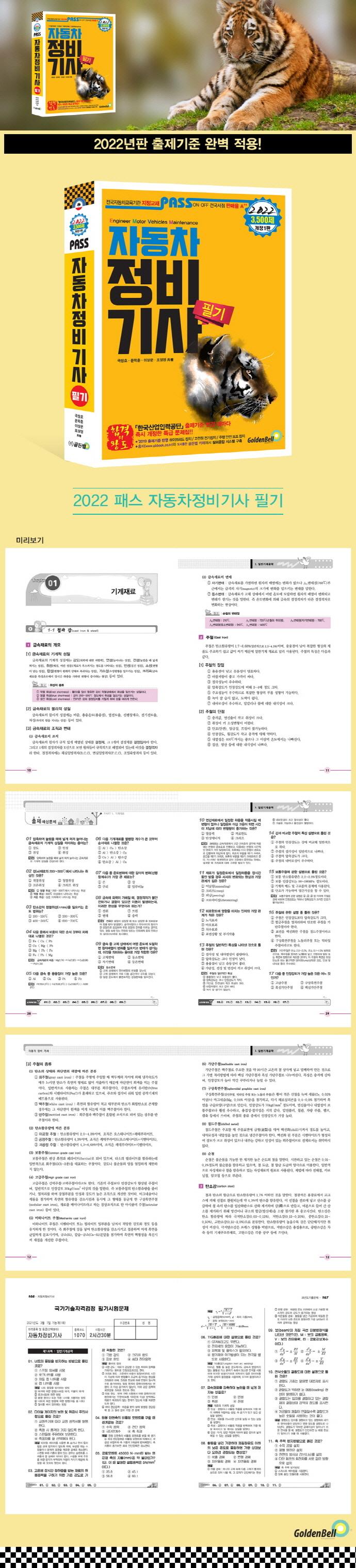 자동차정비기사 필기(2020)(Pass)(개정판) 도서 상세이미지