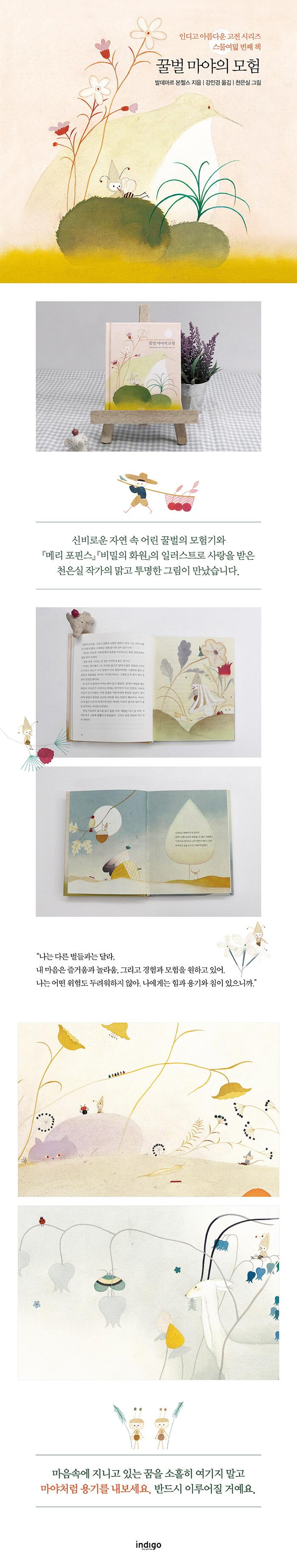 꿀벌 마야의 모험(아름다운 고전 시리즈 28)(양장본 HardCover) 도서 상세이미지