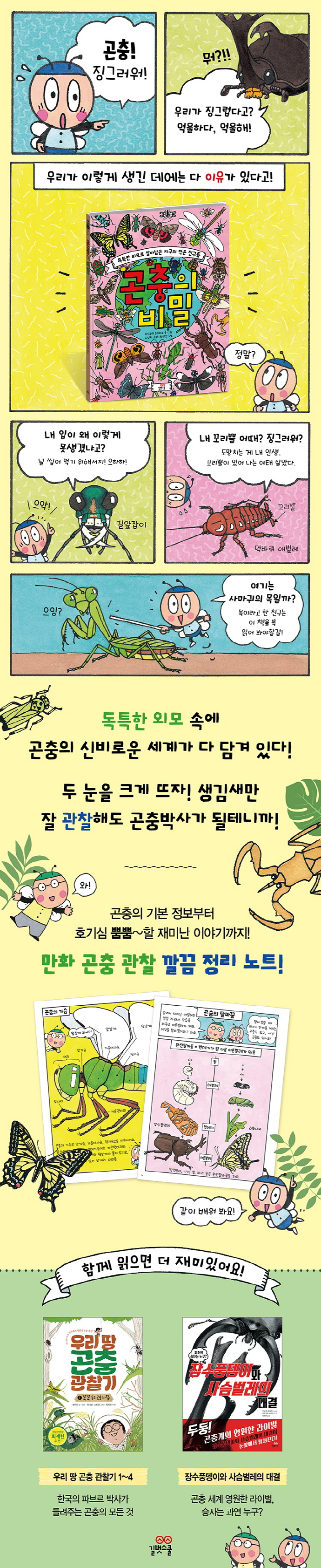 곤충의 비밀(양장본 HardCover) 도서 상세이미지