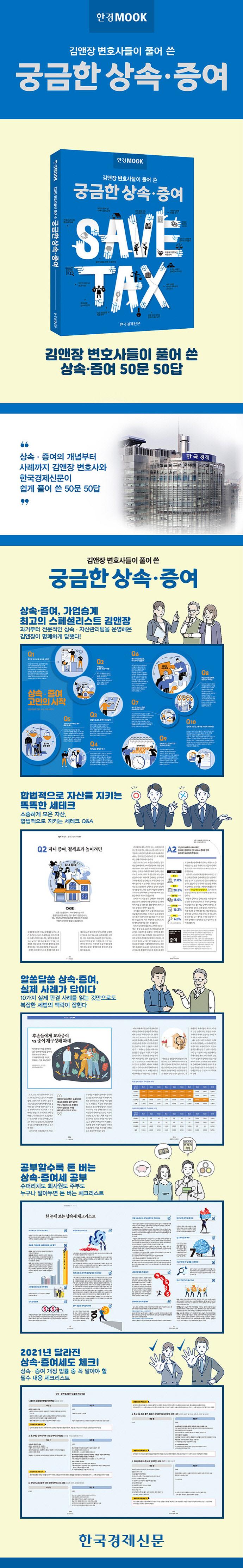 한경무크: 김앤장 변호사들이 풀어 쓴 궁금한 상속·증여 도서 상세이미지