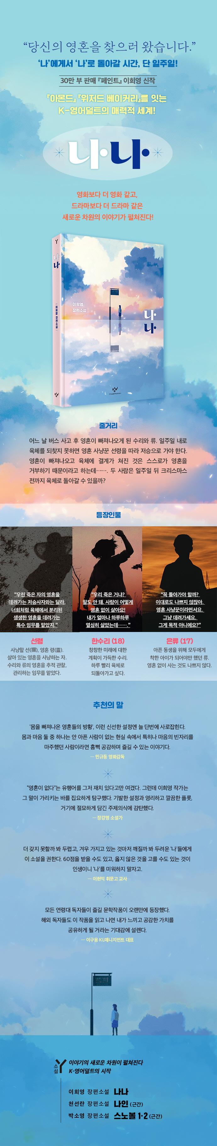 나나(소설Y)(양장본 HardCover) 도서 상세이미지
