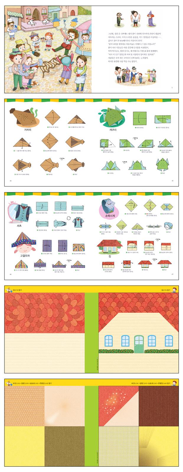 이야기하며 첫 종이접기(종이접기 만들기 8) 도서 상세이미지