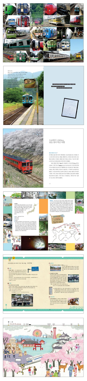 일본철도여행(기차홀릭 테츠코의)(SLOW TRAVEL 6) 도서 상세이미지