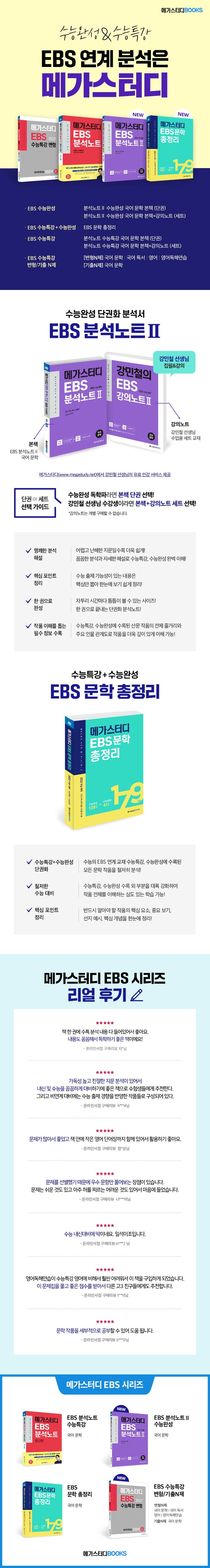 메가스터디 EBS 문학 총정리(2021)(2022 수능대비) 도서 상세이미지