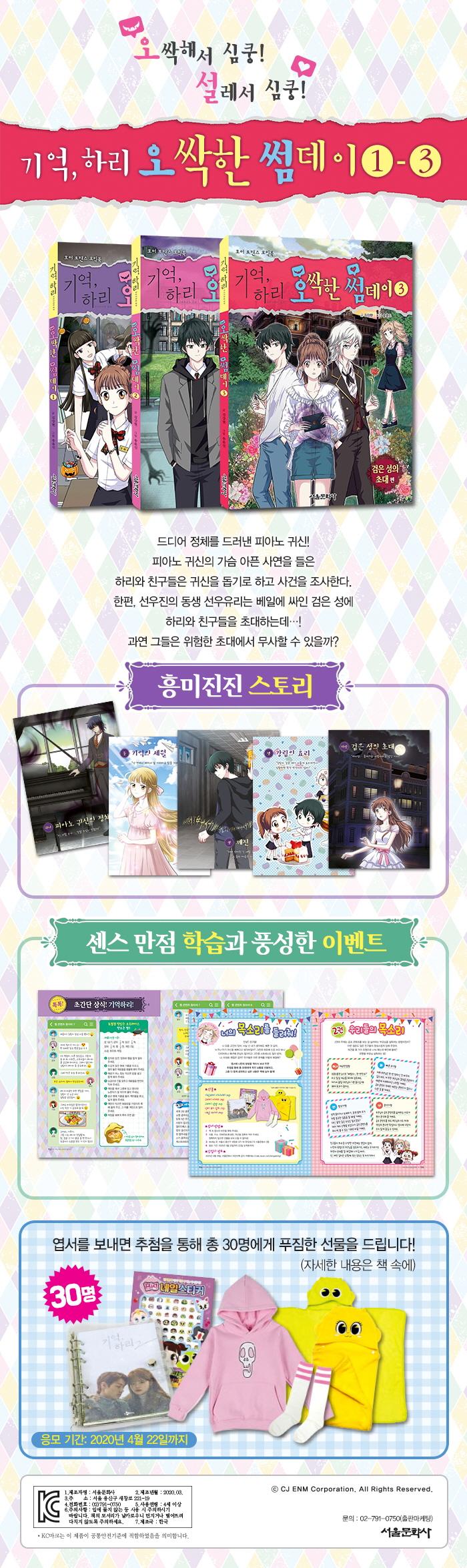 기억, 하리 오싹한 썸데이 1-3 세트(호러 로맨스 코믹북)(전3권) 도서 상세이미지