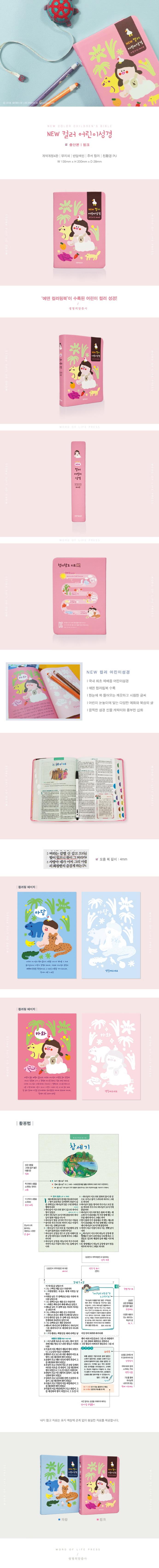 컬러 어린이성경(핑크)(예배용)(중단본)(개역개정)(색인)(New) 도서 상세이미지
