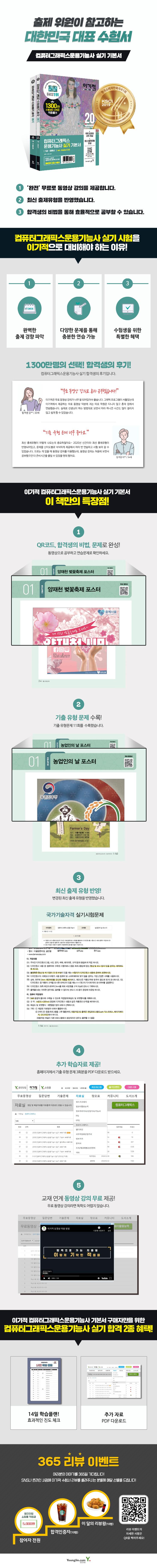 컴퓨터그래픽스운용기능사 실기 기본서(2020)(이기적)(전2권) 도서 상세이미지