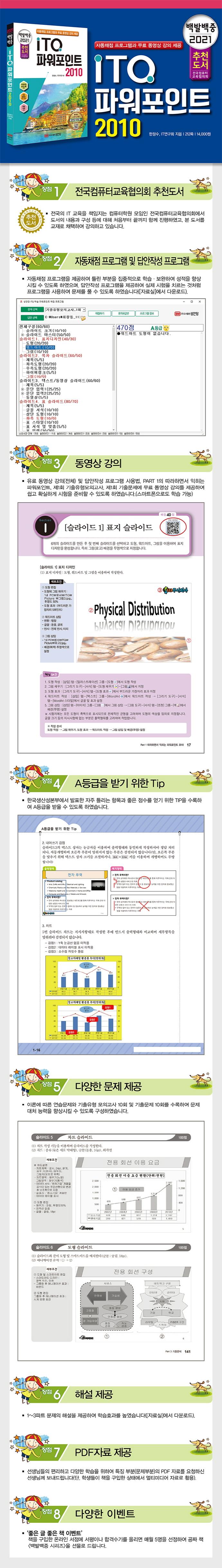 ITQ 파워포인트 2010(2021)(백발백중)(개정증보판 6판) 도서 상세이미지