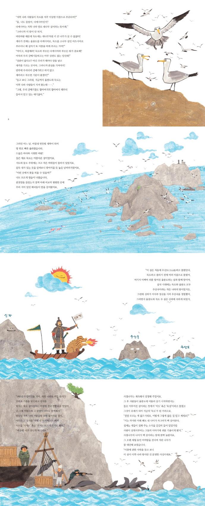여기는 대한민국 푸른 섬 독도리입니다(처음부터 제대로 배우는 한국사 그림책 3) 도서 상세이미지