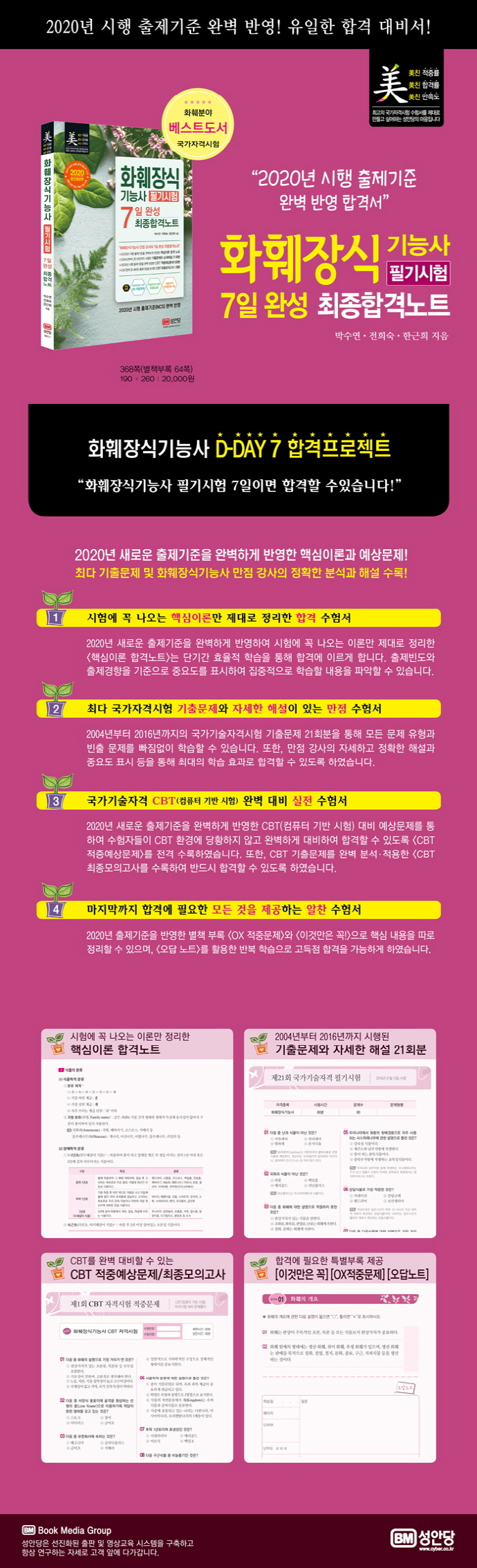 화훼장식기능사 필기시험 7일 완성 최종합격노트(2020)(개정증보판) 도서 상세이미지