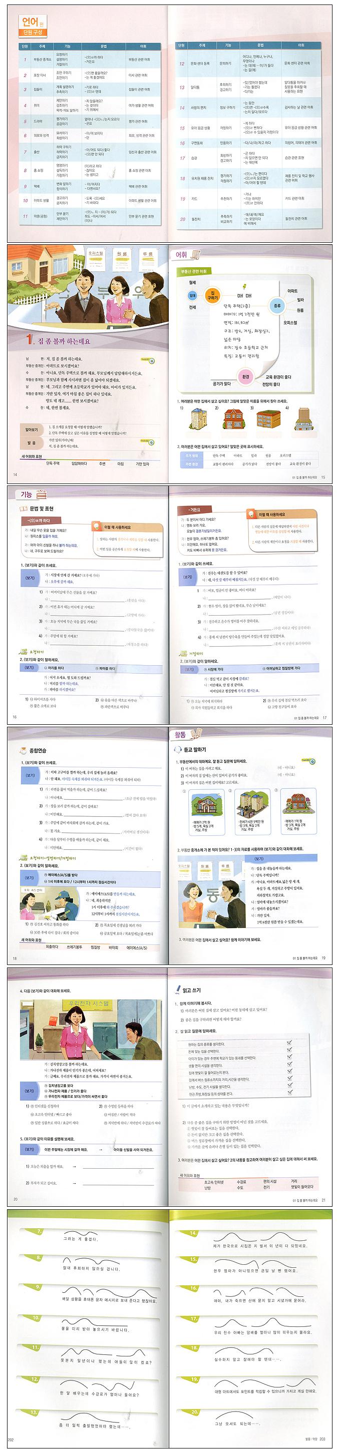 결혼이민자와 함께하는 한국어. 3(CD1장포함)(Paperback) 도서 상세이미지