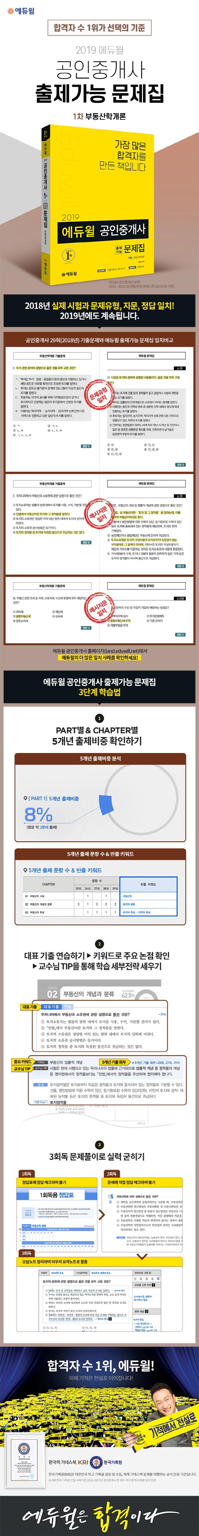 부동산학개론 공인중개사 1차 출제가능문제집(2019)(에듀윌) 도서 상세이미지