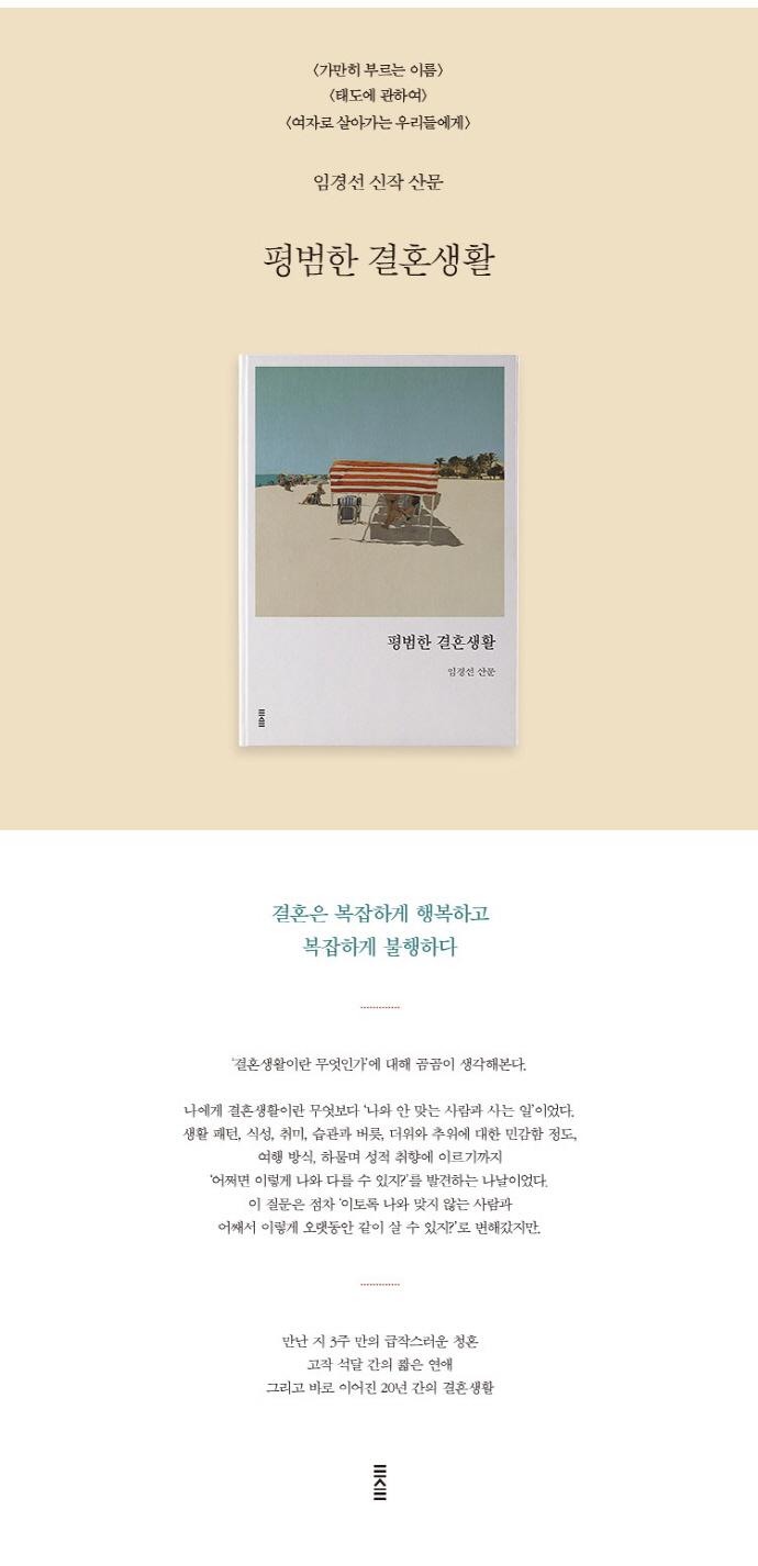 평범한 결혼생활(양장본 HardCover) 도서 상세이미지