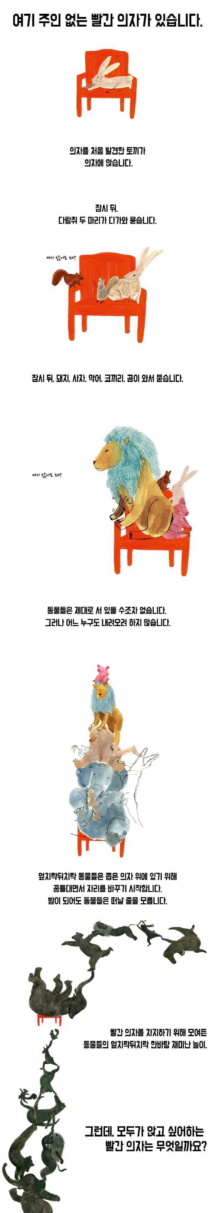 빨간 의자(반달그림책 53)(양장본 HardCover) 도서 상세이미지