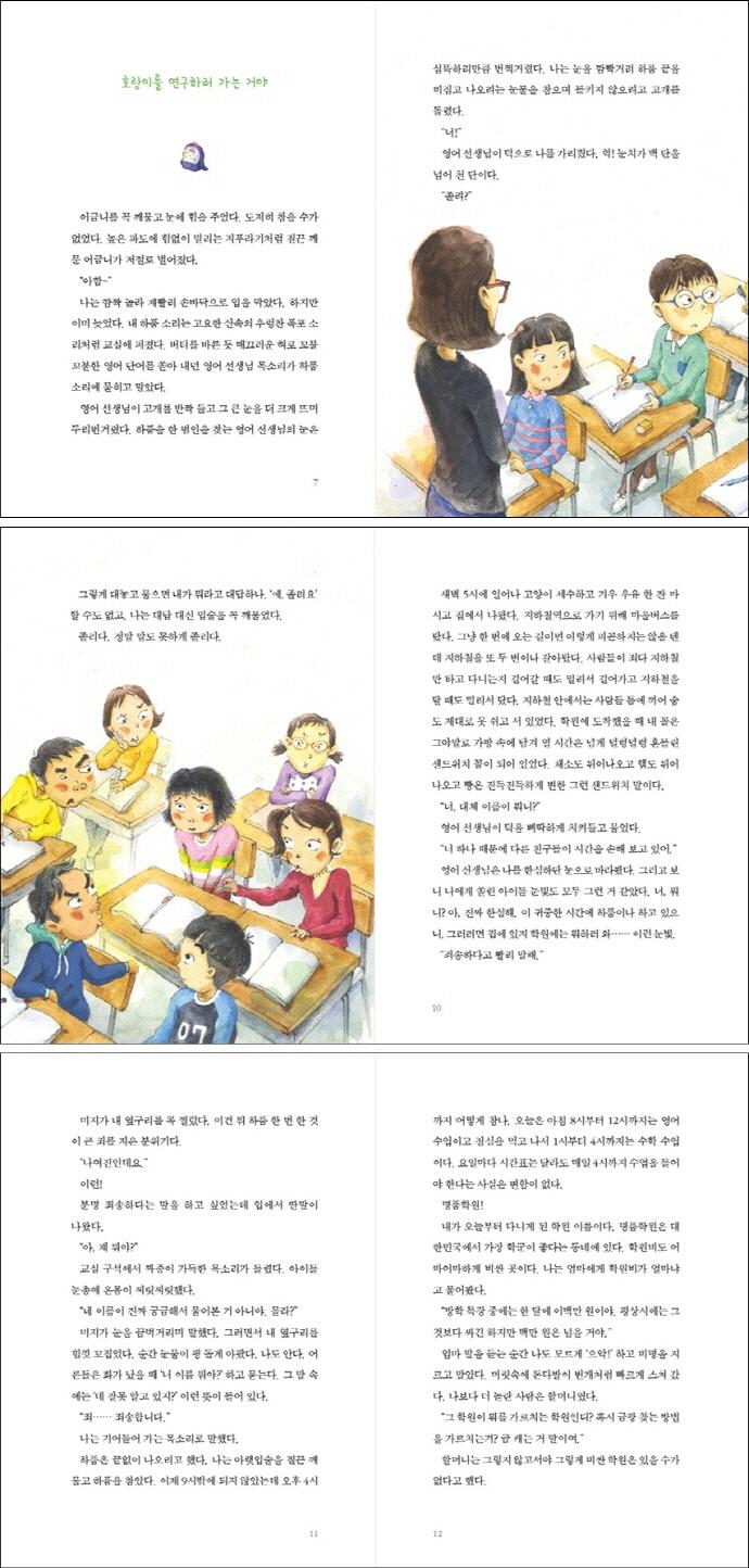 수상한 학원(북멘토 가치동화 20) 도서 상세이미지