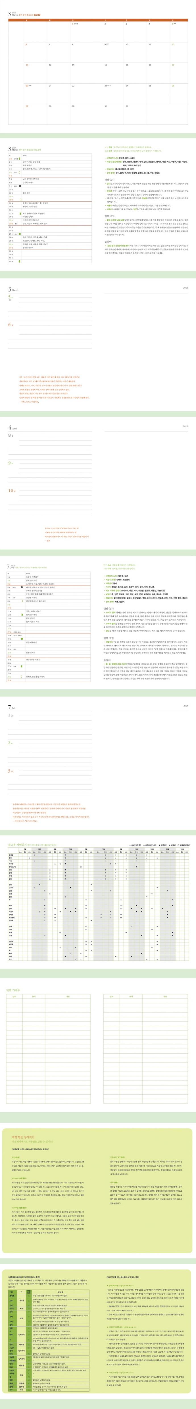 텃밭일지 농사달력(2016) 도서 상세이미지
