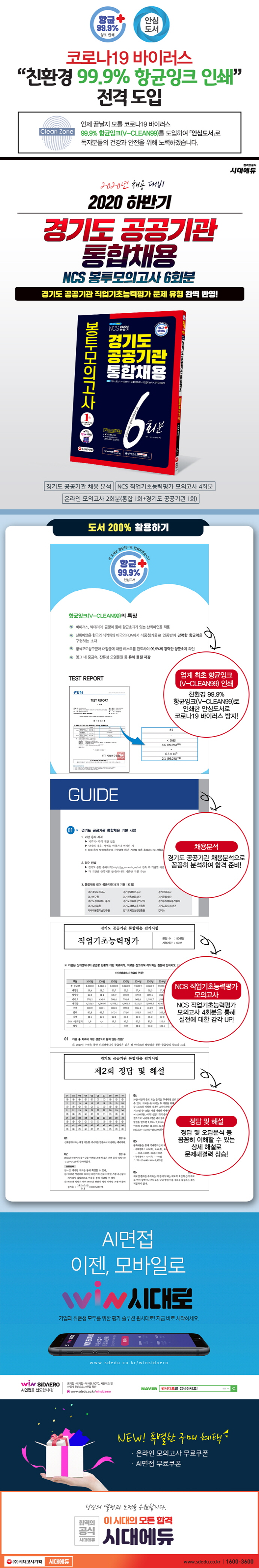 경기도 공공기관 통합채용 NCS 봉투모의고사 6회분(2020 하반기)(개정판) 도서 상세이미지
