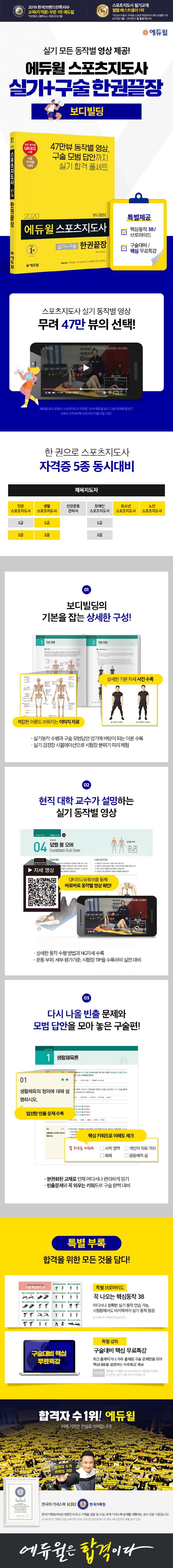 스포츠지도사 보디빌딩 실기+구술 한권끝장(2020)(에듀윌) 도서 상세이미지