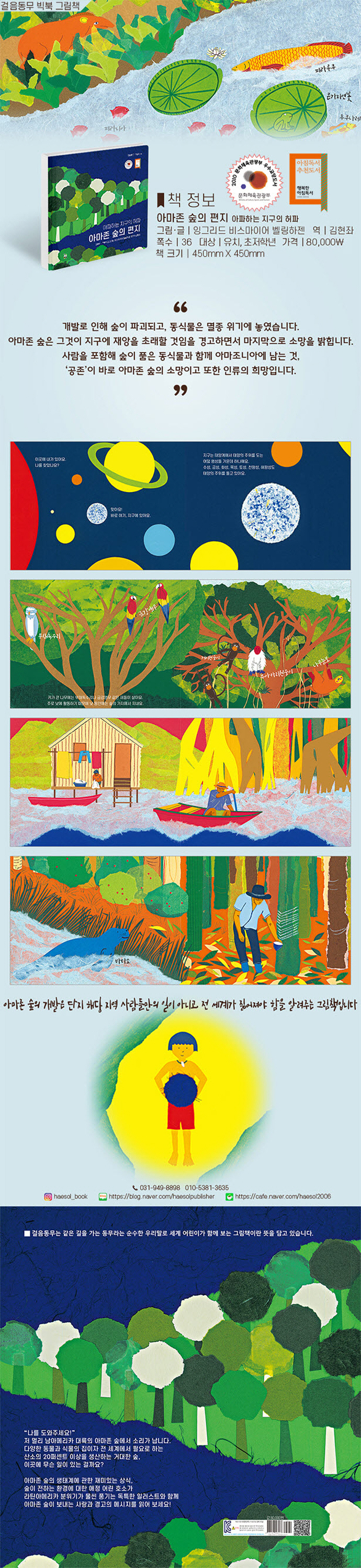 아마존 숲의 편지(빅북)(걸음동무 그림책 4) 도서 상세이미지